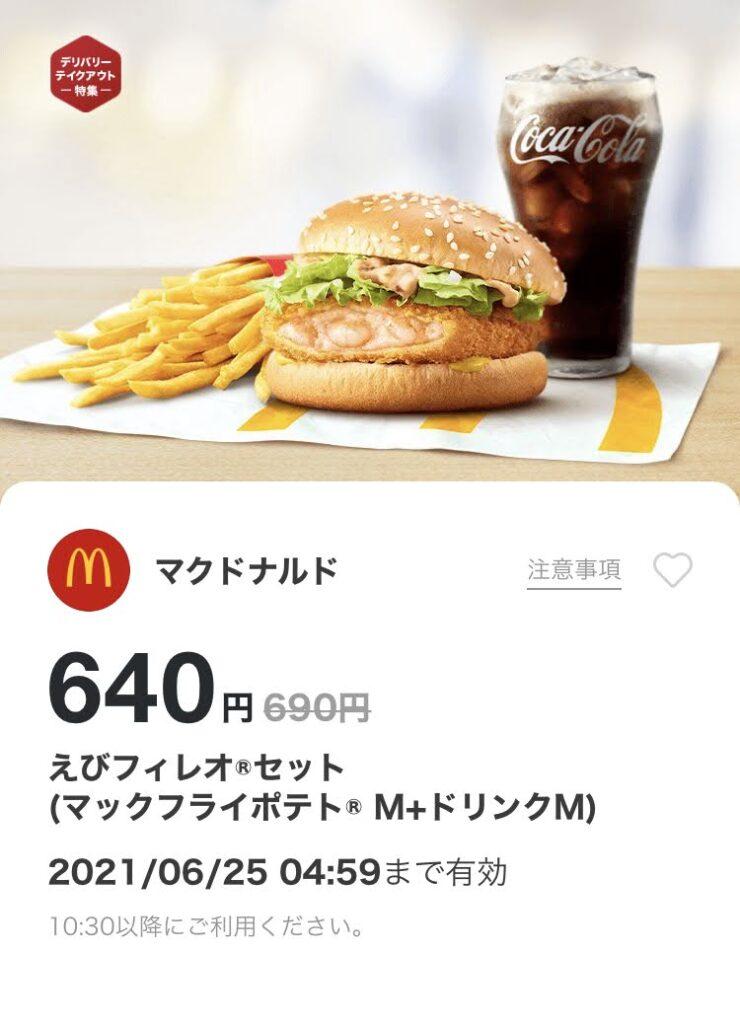 マクドナルドえびフィレオMセット50円引き