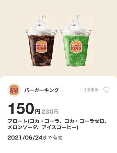 バーガーキングフロート80円引き