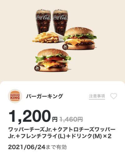 バーガーキングワッパーチーズJr.+クアトロチーズワッパーJr.+ポテトL+ドリンクM2 260円引き