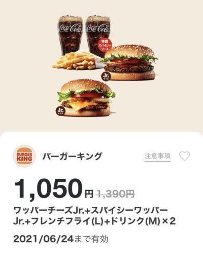 バーガーキングワッパーチーズJr.+スパイシーワッパーJr.+ポテトL+ドリンクM2 340円引き