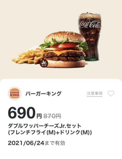 バーガーキングダブルワッパーチーズJr.Mセット180円引き