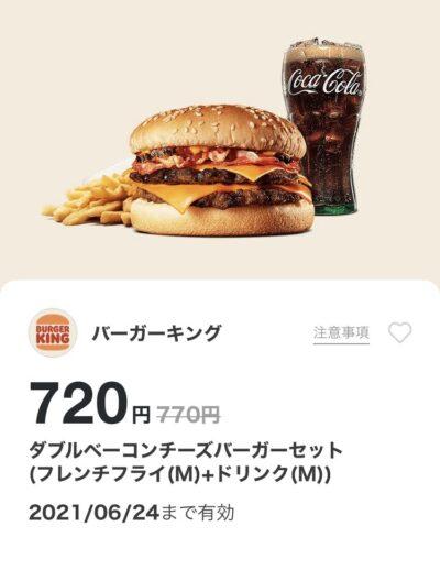 バーガーキングダブルベーコンチーズバーガーMセット50円引き