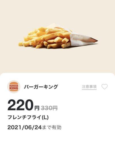 バーガーキングフレンチフライL110円引き
