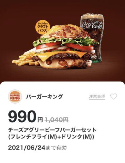 バーガーキングチーズアグリービーフバーガーMセット250円引き
