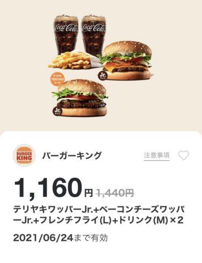 バーガーキングテリヤキワッパーJr.+ベーコンチーズワッパーJr.+ポテトL+ドリンクM2 280円引き