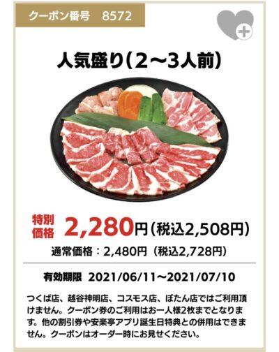 安楽亭人気盛り220円引き