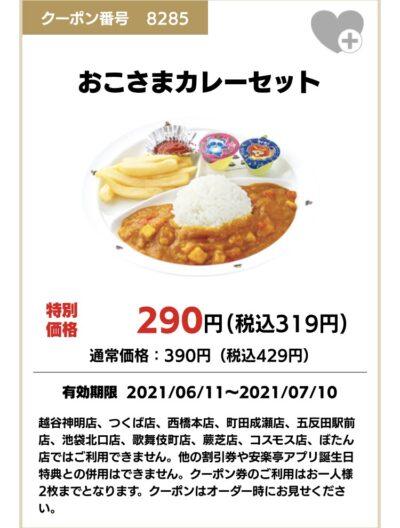 安楽亭おこさまカレーセット110円引き