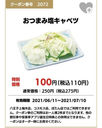 安楽亭おつまみ塩キャベツ165円引き