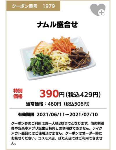 安楽亭ナムル盛り合せ77円引き