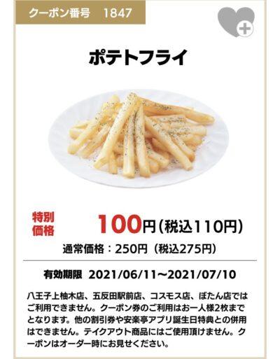 安楽亭ポテトフライ165円引き