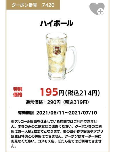 安楽亭ハイボール105円引き