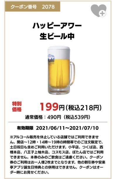 安楽亭ハッピーアワー生ビール中218円