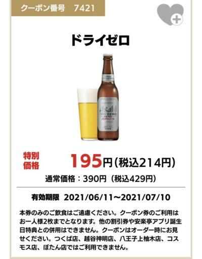 安楽亭ドライゼロ215円引き