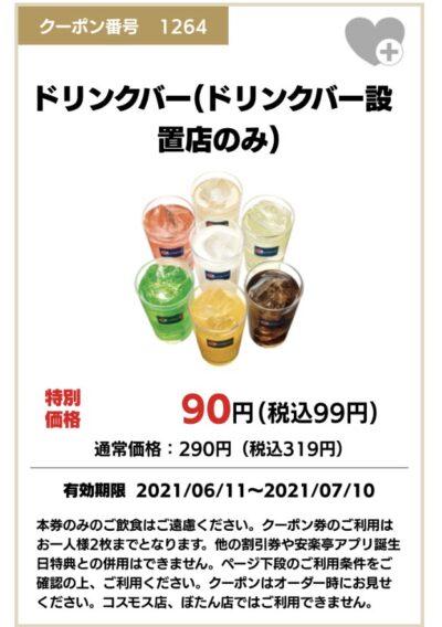 安楽亭ドリンクバー220円引き
