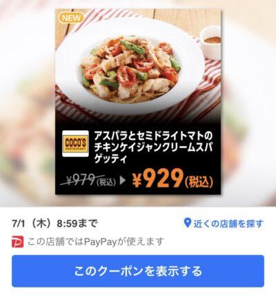 ココスアスパラとセミドライトマトのチキンケイジャンクリームスパゲッティ50円引き