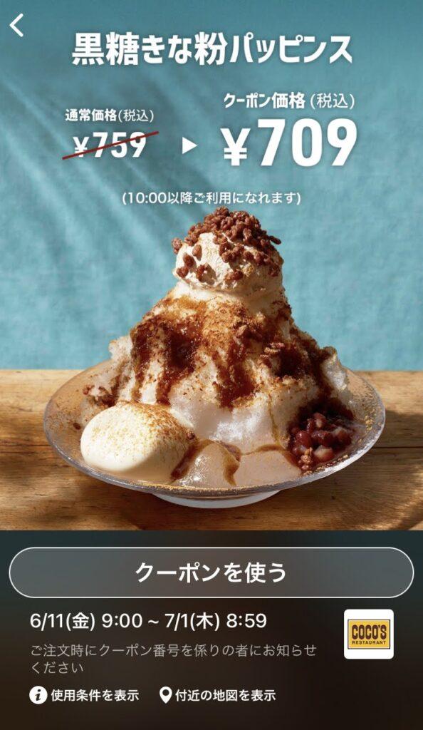 ココス黒糖きな粉パッピンス50円引き