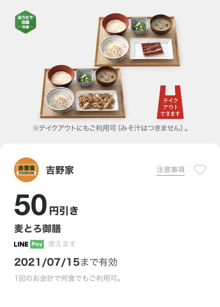 吉野家麦とろ御膳50円引き