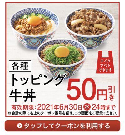 吉野家各種トッピング牛丼50円引き