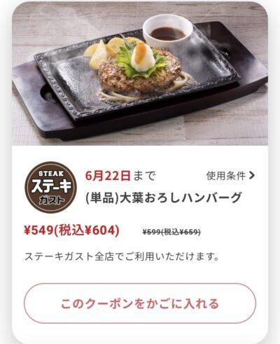 ステーキガスト単品大葉おろしハンバーグ55円引き
