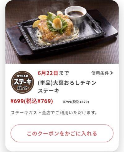 ステーキガスト単品大葉おろしチキンステーキ110円引き