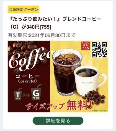 FRESHNESS BURGERブレンドコーヒーGサイズアップ無料