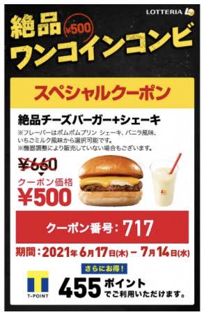 ロッテリア絶品チーズバーガー+シェーキ160円引き