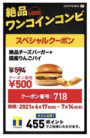 ロッテリア絶品チーズバーガー+国産りんごパイ94円引き