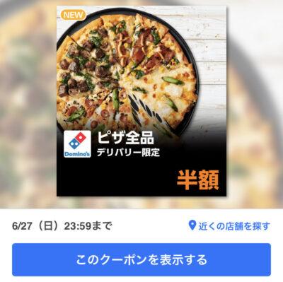ドミノピザデリバリー限定ピザ全品50%オフ