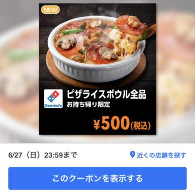ドミノピザお持ち帰り限定ピザライスボウル全品500円
