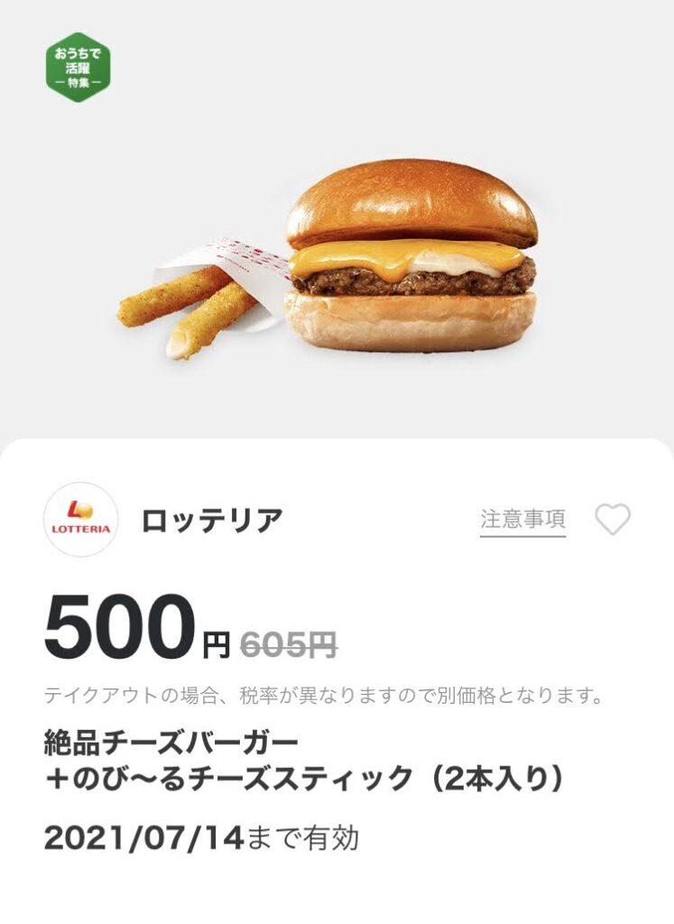 ロッテリア絶品チーズバーガー+のび~るチーズスティック2本105円引き