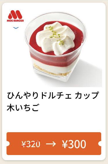 モスバーガーひんやりドルチェカップ木いちご20円引き
