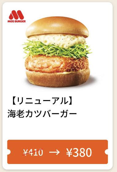 モスバーガー海老カツバーガー30円引き