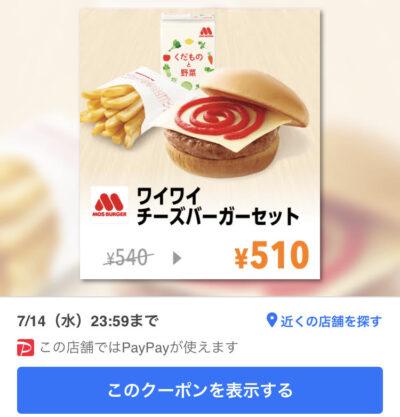 モスバーガーワイワイチーズバーガーセット30円引き
