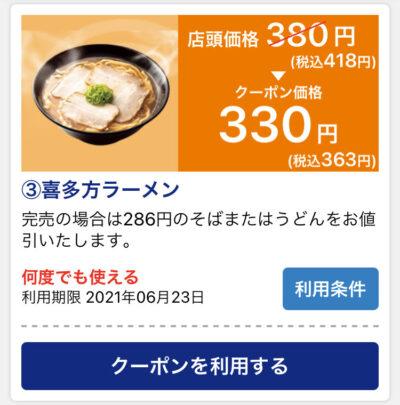 はま寿司喜多方ラーメン55円引き