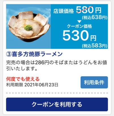 はま寿司喜多方焼豚ラーメン55円引き