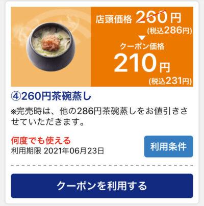 はま寿司260円茶碗蒸し55円引き