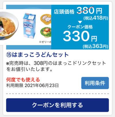 はま寿司はまっこうどんセット55円引き