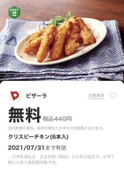 ピザーラクリスピーチキン6本入無料