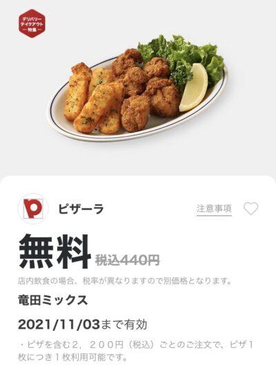 ピザーラ竜田ミックス無料