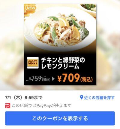 ココスチキンと緑野菜のレモンクリーム50円引き
