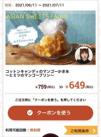 ココスコットンキャンディのマンゴーかき氷~ヒミツのマンゴープリン~110円引き
