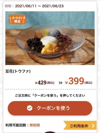 ココス豆花(トウファ)30円引き