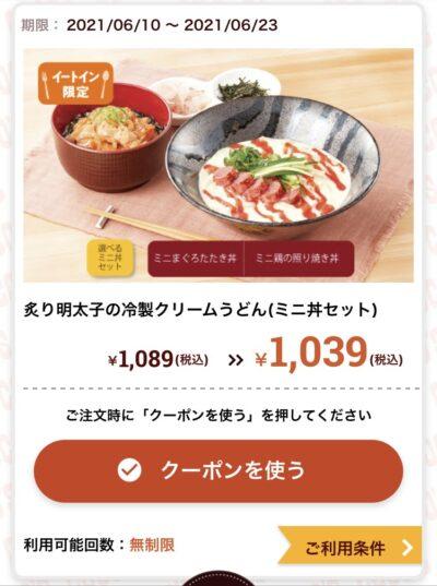 ココス炙り明太子の冷製クリームうどん(ミニ丼セット)50円引き