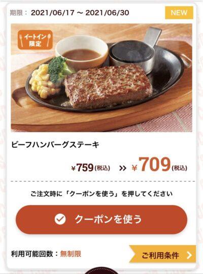 ココスビーフハンバーグステーキ50円引き