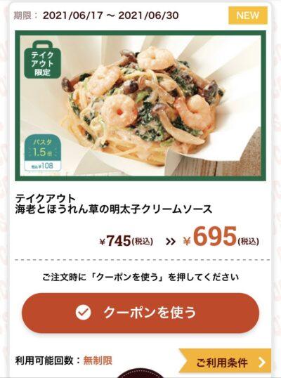ココステイクアウト限定海老とほうれん草の明太子クリームソース50円引き