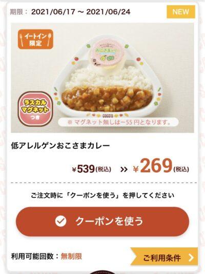 ココス低アレルゲンおこさまカレー270円引き
