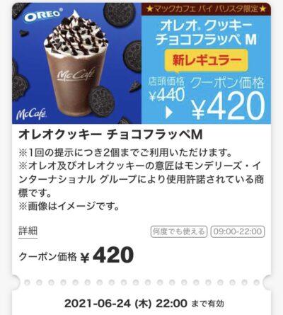 マクドナルドオレオクッキーチョコフラッペM20円引き