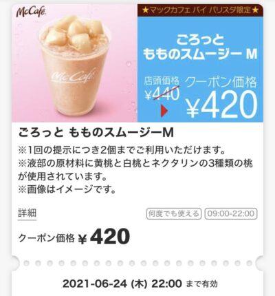 マクドナルドごろっともものスムージーM20円引き