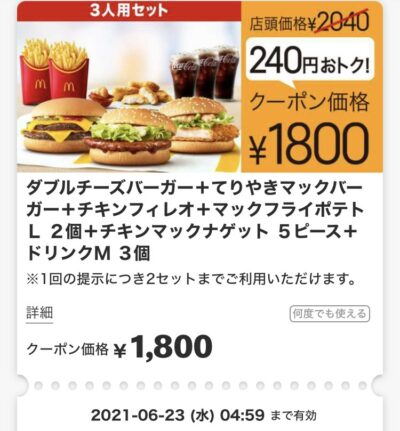マクドナルドダブルチーズバーガー+てりやきマックバーガー+チキンフィレオ+ポテトL2+ナゲット5P+ドリンクM3 240円引き