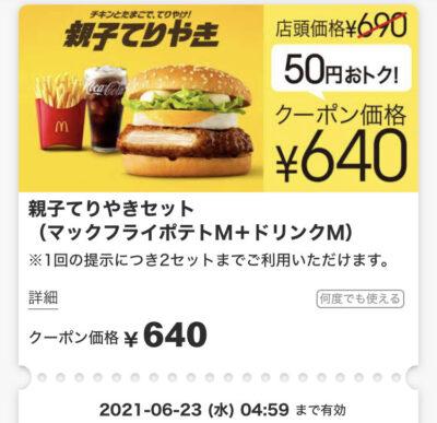 マクドナルド親子てりやきMセット50円引き